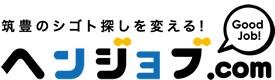 ヘンジョブ.com